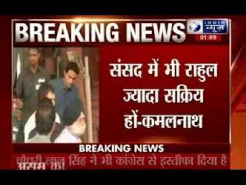 Rahul Gandhi should be more active in parliament: Kamalnath
