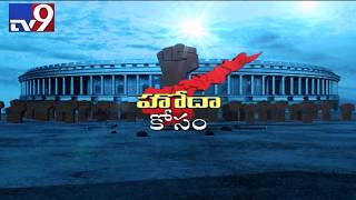 Hodha Kosam - హోదా కోసం - Heartbeat of the 5 crore people - Kurnool - Watch on @ 10 AM