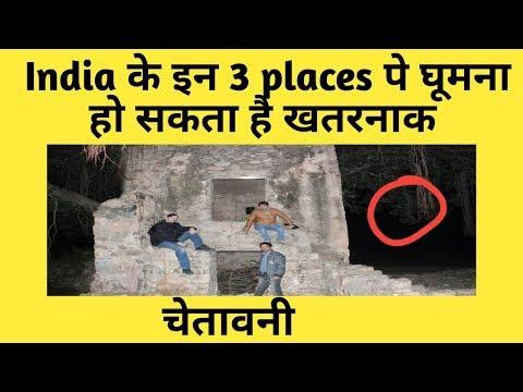 Bharat ki 3 sab se darawani jagah | 3 most scary places in india | knowledge factory