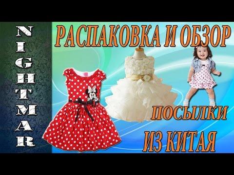 Детская одежда на алиэкспресс на русском языке