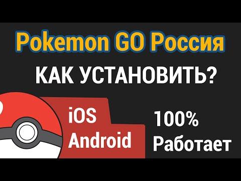 Как установить Pokemon GO в России? 100% Рабочий метод!
