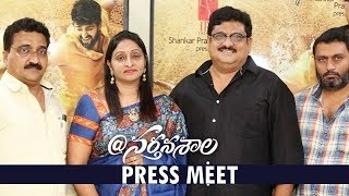 @Narthanasala Movie Release Date Announcement Press Meet | Naga Shourya, Yamini Bhaskar, Kashmira