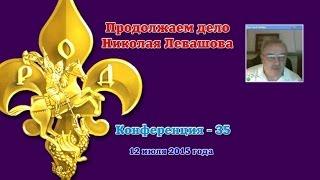 Продолжаем дело Николая Левашова - 35