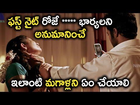 ఫస్ట్ నైట్ రోజే ***** భార్యలని అనుమానించే ఇలాంటి - 2018 Latest Telugu Movie Scenes