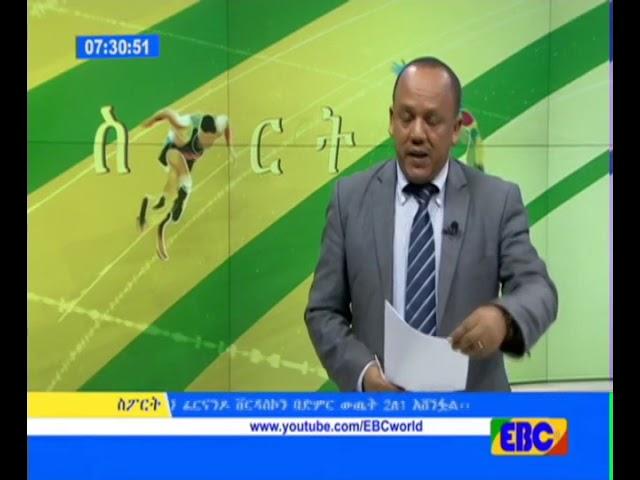 EBC Sport News November 4,2017