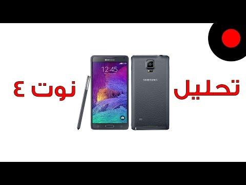 تحليل #نوت4 وكل شيء ودك تعرفه عنه Samsung Galaxy Note4