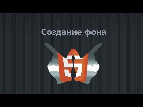 Как создать игру на HTML5 - 5 - Создаем фон