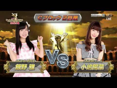 FYP Kun com by erickb4nd 140917 5th AKB48 Janken Taikai BS SkyperfecTV version