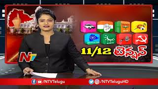 Telangana Polls : Countdown Begins for Election Vote Counting Day | NTV