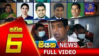 Siyatha News | 06.00 PM | 29 - 05 - 2020