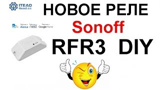 Sonoff RFR3 DIY, Ewelink Sonoff