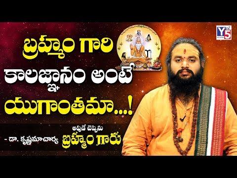 Yugantham: Pothuluri Veerabrahmendra Swamy Kalagnanam Telugu | Krishnama Chary | Y5 tv |