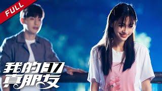 《我的真朋友》第37集(邓伦/朱一龙/Angelababy)【高清】 欢迎订阅China Zone