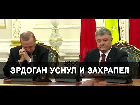 Эрдоган уснул и захрапел на встрече с Порошенко Видео