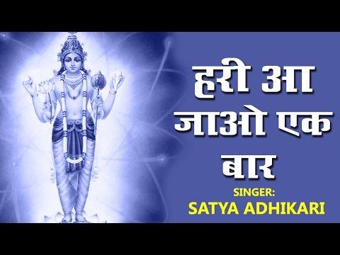 हरी आ जाओ एक बार | Hari Aa Jao Ek Baar | Best Devotional Song 2016 | Satya Adhikari #Bhakti Bhajan