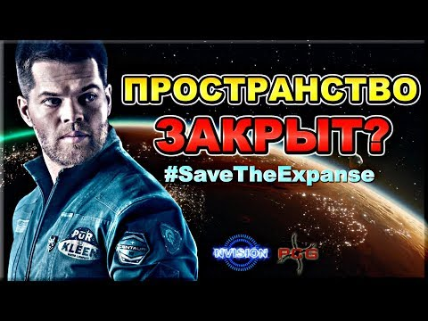 Сериал ПРОСТРАНСТВО закрыт? #SaveTheExpanse