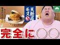 【新商品】 モスの新作の海老天ライスバーガーが完全に◯◯過ぎる!!