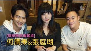 2018/03/06|唐綺陽直播餐桌|何潤東&張庭瑚