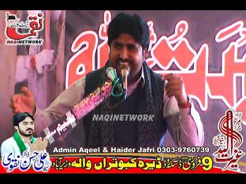 Zakir Ghullam Abbas Baloch 9 February 2020 Majlis e Aza Wazirabad City