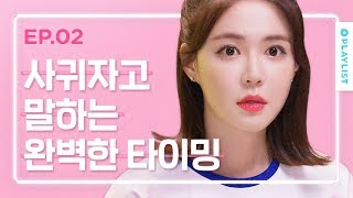 썸만 타고 고백 안 하는 남자 심리 [연플리 시즌3] - EP.02