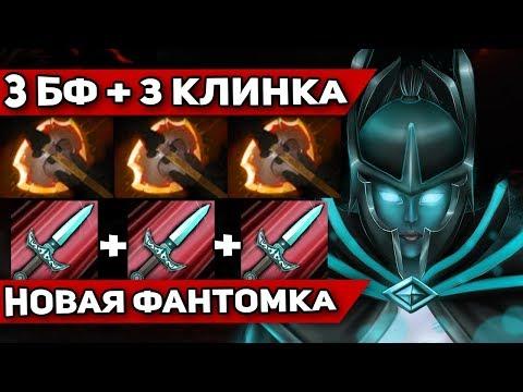 3 БФ + 3 КЛИНКА - НОВАЯ ФАНТОМКА! ПАТЧ 7.17 | PHANTOM ASSASSIN DOTA 2