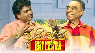 GOOD MORNING SRI LANKA | 25-10-2020