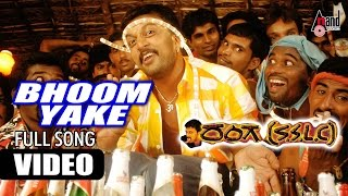 Ranga S.S.L.C.  Bhoomi Yake  Feat.Kiccha Sudeep, Ramya   New Kannada