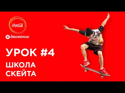 Базовые скейт-трюки: олли   Школа скейта #4