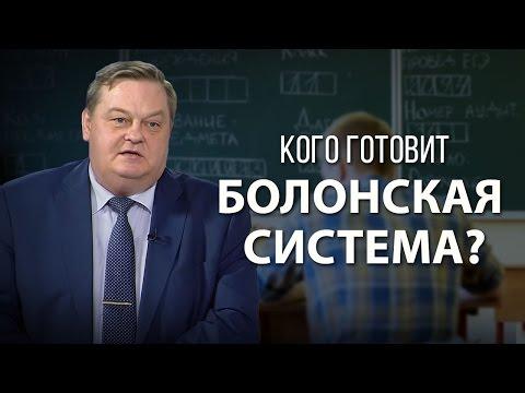 """Евгений Спицын. Кого готовит """"Болонская система""""?"""