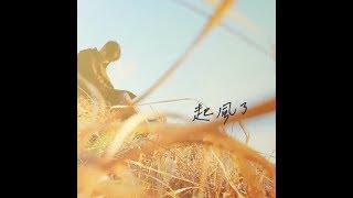 吳青峰《起風了》歌詞版 Lyric Video(電視劇【加油,你是最棒的】主題曲)