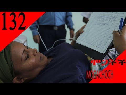 Mogachoch EBS  Drama - S06  - Part 132