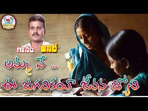 Amma Ne Ee Jagathiki Jeevana Jyothi | Anilkumar Hit Song | Telangana Folk Songs | Janapada Geethalu