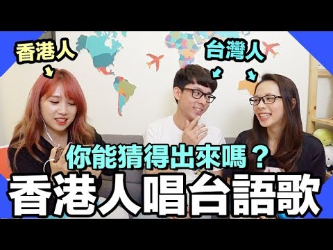 台語歌搶答賽!能聽出來香港人唱什麼台語歌嗎? feat 阿滴英文   Mira 咪拉