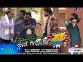 JHAU PITUCHHE (Episode-12) JOGESH JOJO's COMEDY DUKAN Sambalpuri Comedy (RKMedia)