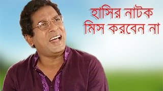 Bangla Funny Natok 2016 হাতেম By Mosharraf Karim New Natok 2016 Comedy