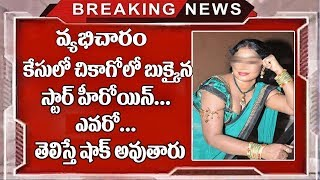 Telugu Heroines Booked For USA Prostitution