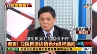 2015/09/22 (壹電視新聞台) 正晶限時批