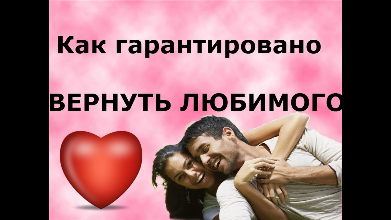 Как в домашних условиях вернуть любимого человека