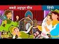 सबसे अदभुत चीज की कहानी | अदभुत घड़ी | बच्चों की हिंदी कहानियाँ | Hindi Fairy Tales