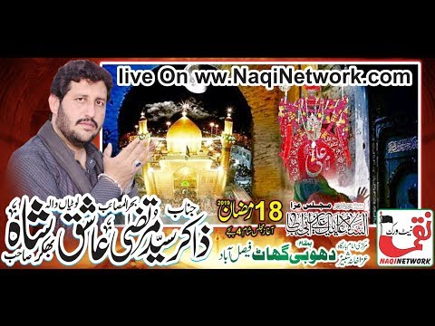 18 Ramzan 2019 Live Majlis e Aza Dhobi Ghat Faisalabad (NaqiNetwork LIve.)