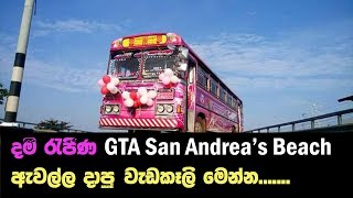 Dam Rajina Bus ride in Gta San Andrea