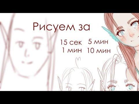 Рисунок за 15 секунд / 1 минуту / 5 минут / 10 минут 🕺