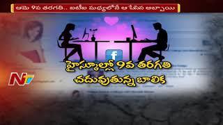 Facebook Friendship Turns Into Love Story - Police Arrested Minor Boy - NTV - netivaarthalu.com