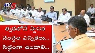 స్థానిక సంస్థల ఎన్నికలపై ఫోకస్ చేసిన చంద్రబాబు | AP CM Chandrababu Naidu | TV5News