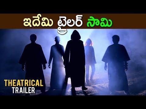 ఇదేమి ట్రైలర్ సామి || Aghora Movie Trailer 2018 || Latest Telugu Movie 2018