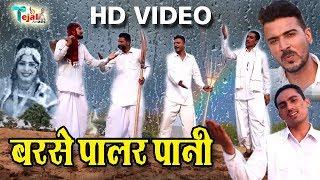 Rajasthani 2018 का सुपरहिट सांग - बरसे पालर पानी - इस सांग को सुने के बाद आपका दिल खुश हो जाएगा - HD