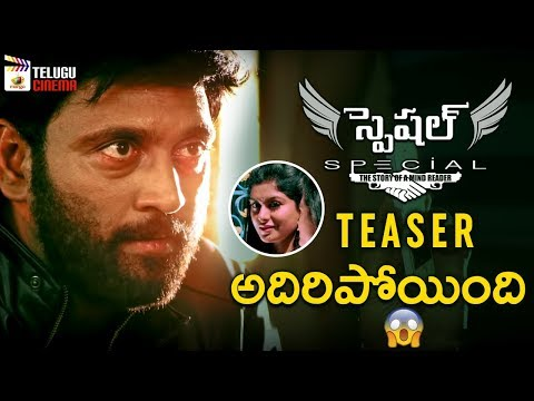 Special Telugu Movie TEASER   Ajay   Ranga   Akshata   2018 Telugu Movie Teasers   Telugu Cinema