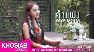คำแพง   Khum Phang - Cover by YAYA Moua