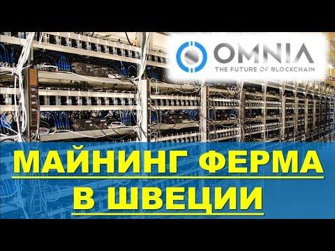 OMNIA - Запись прямой трансляции из Майнинг фермы Омния - 20.12.2017