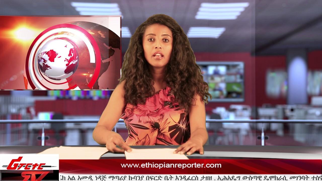 ETHIOPIAN REPORTER TV | Amharic News 12/21/2016